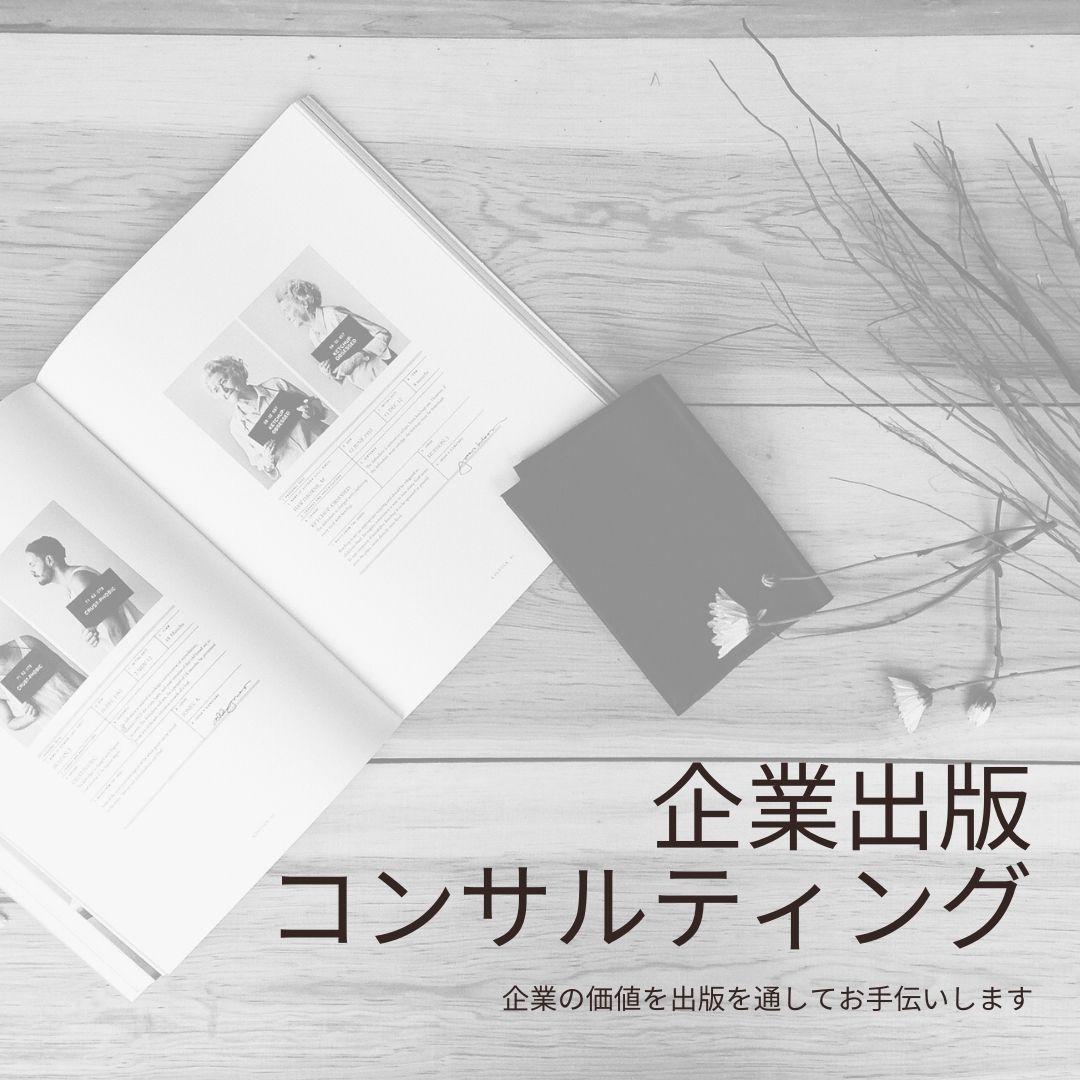 企業出版 コンサルティング